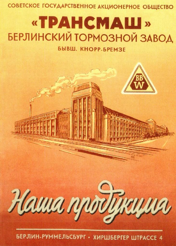 Knorr SAG, Firmenkatalog 1960